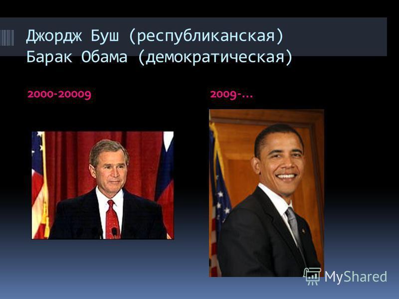 Джордж Буш (республиканская) Барак Обама (демократическая) 2000-200092009-…