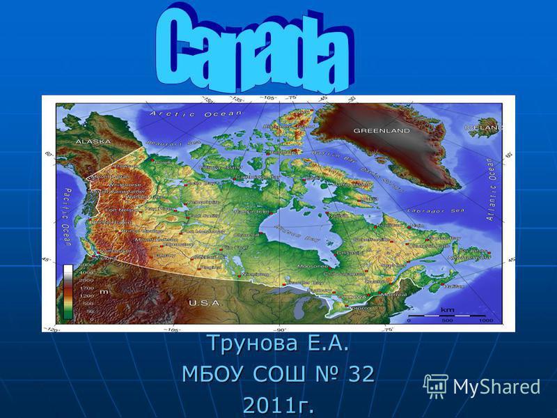 Трунова Е.А. МБОУ СОШ 32 2011г.