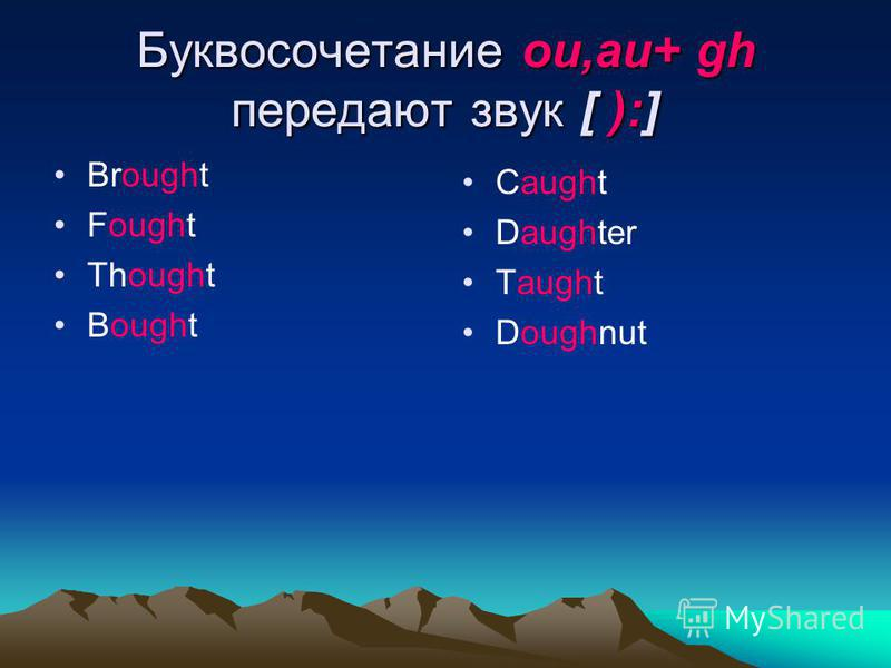 Буквосочетание ou,au+ gh передают звук [ ):] Brought Fought Thought Bought Caught Daughter Taught Doughnut