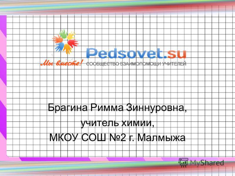 Брагина Римма Зиннуровна, учитель химии, МКОУ СОШ 2 г. Малмыжа