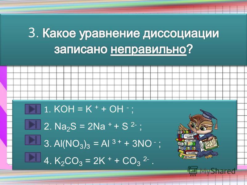 1. KOH = K + + OH - ; 2. Na 2 S = 2Na + + S 2- ; 3. Al(NO 3 ) 3 = Al 3 + + 3NO - ; 4. K 2 CO 3 = 2K + + CO 3 2-. 1. KOH = K + + OH - ; 2. Na 2 S = 2Na + + S 2- ; 3. Al(NO 3 ) 3 = Al 3 + + 3NO - ; 4. K 2 CO 3 = 2K + + CO 3 2-.