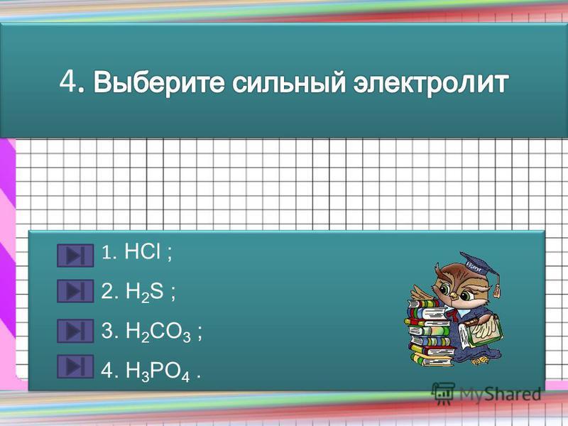 1. HCl ; 2. H 2 S ; 3. H 2 CO 3 ; 4. H 3 PO 4. 1. HCl ; 2. H 2 S ; 3. H 2 CO 3 ; 4. H 3 PO 4.