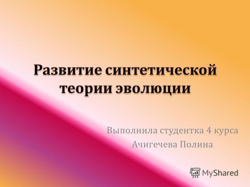 Выполнила студентка 4 курса Ачигечева Полина