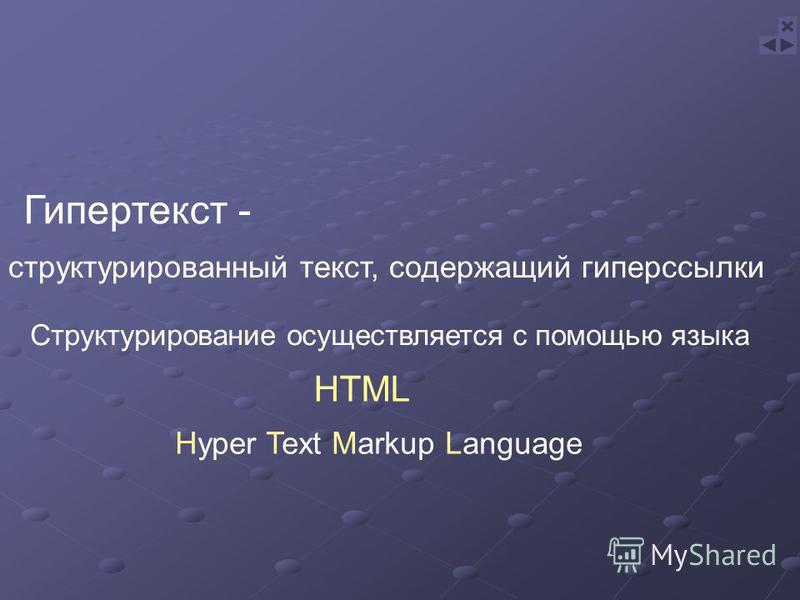 Гипертекст - структурированный текст, содержащий гиперссылки Структурирование осуществляется с помощью языка Hyper Text Markup Language HTML