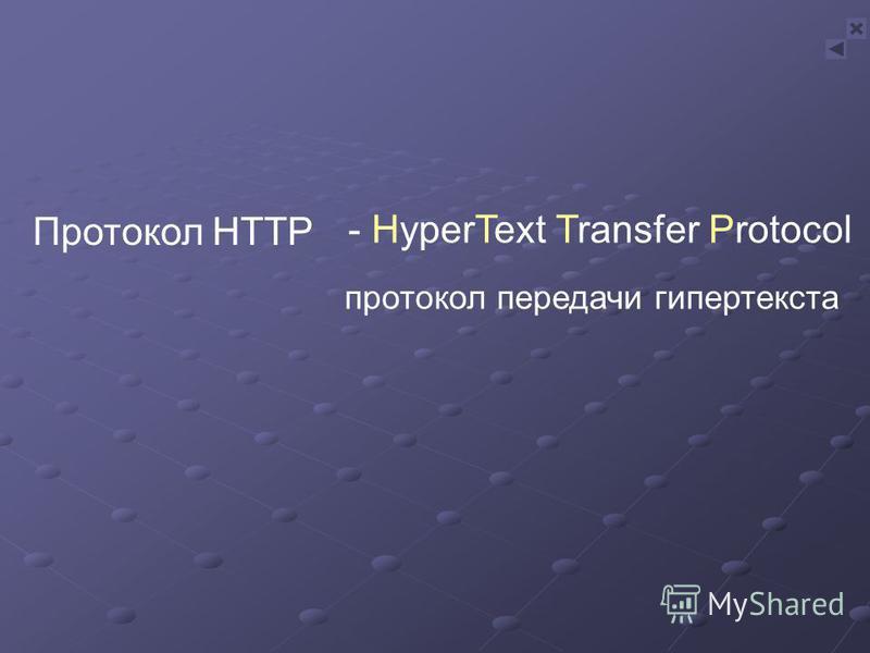 - HyperText Transfer Protocol Протокол HTTP протокол передачи гипертекста