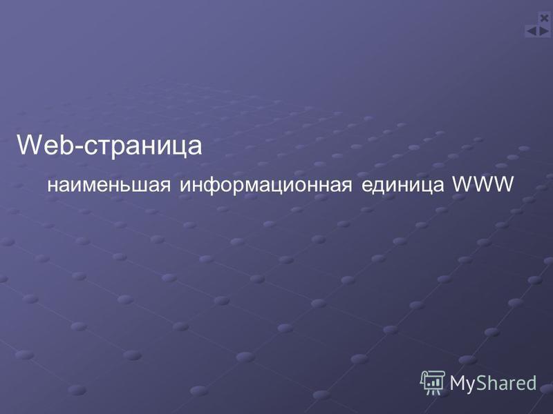Web-страница наименьшая информационная единица WWW