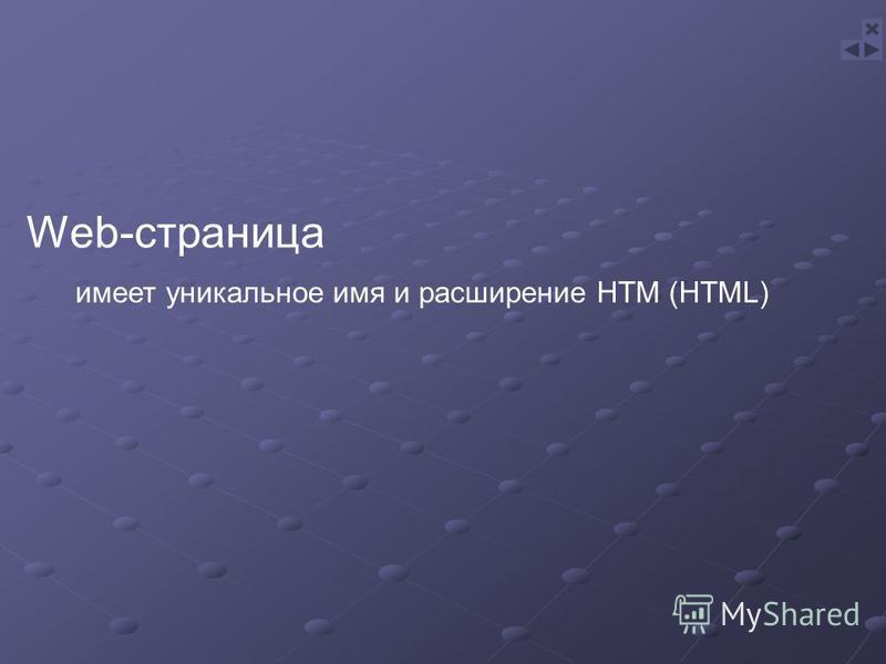 Web-страница имеет уникальное имя и расширение HTM (HTML)