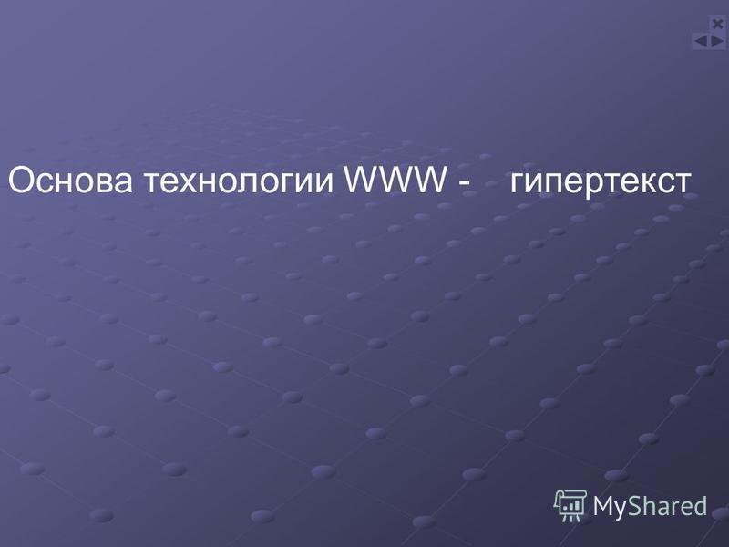 гипертекст Основа технологии WWW -