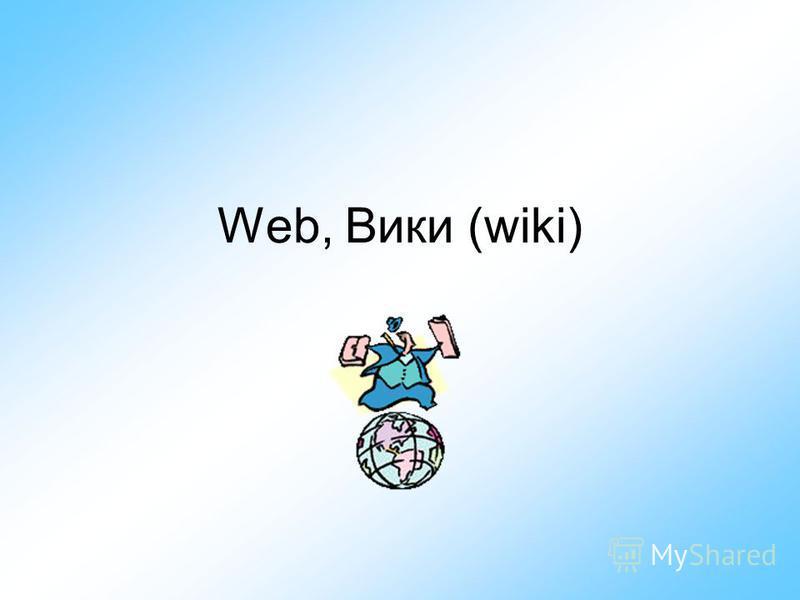 Web, Вики (wiki)