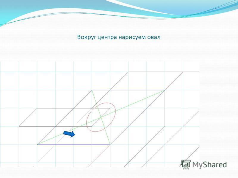 Из угла в угол проведем линии которые укажут центр трубы