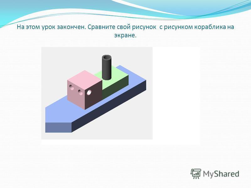 Задание для самостоятельной работы: нарисовать уплывающий кораблик