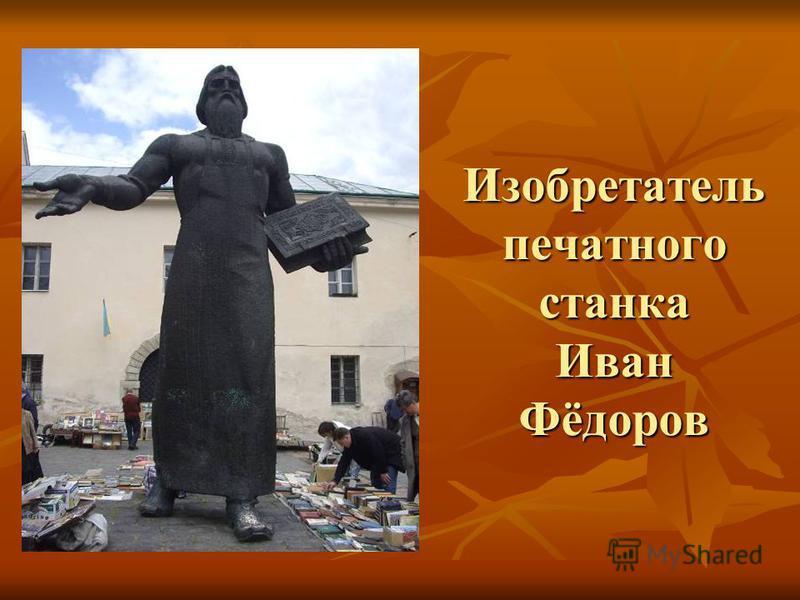 Изобретатель печатного станка Иван Фёдоров