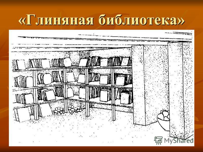«Глиняная библиотека»