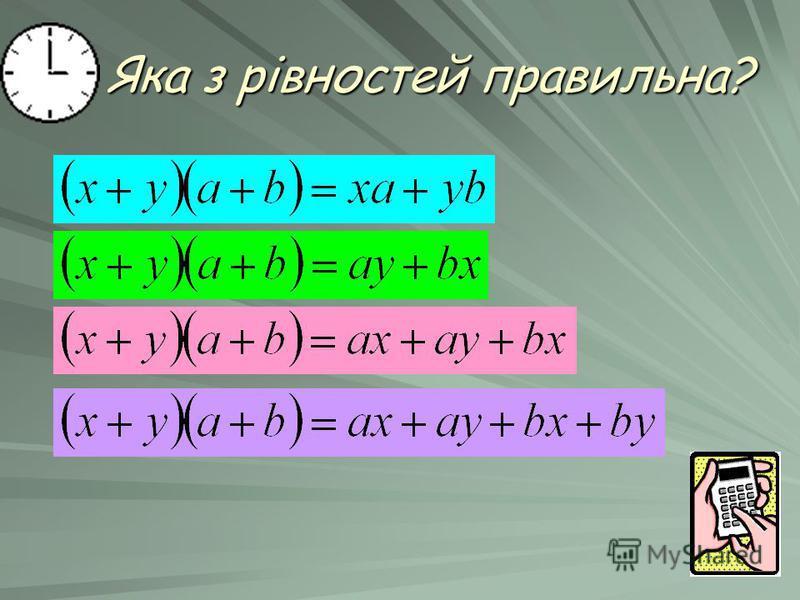 Яка з рівностей правильна?