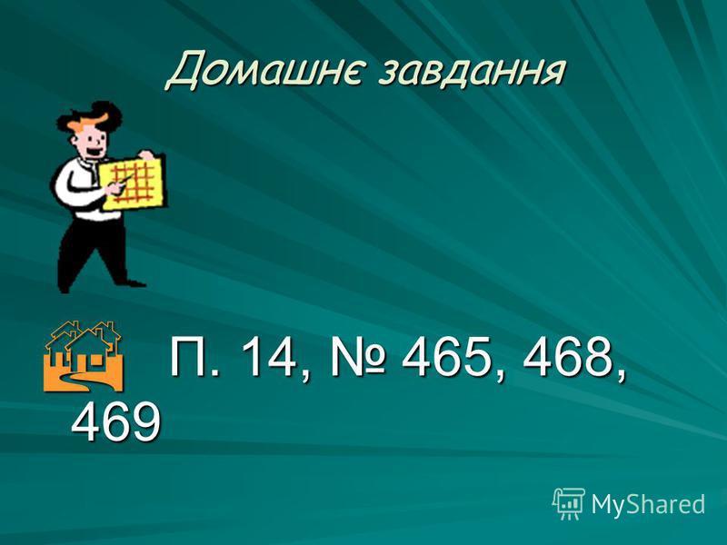 Домашнє завдання П. 14, 465, 468, 469 П. 14, 465, 468, 469