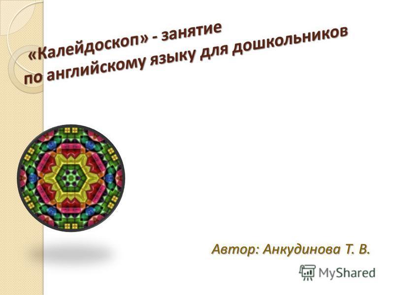 Автор: Анкудинова Т. В.