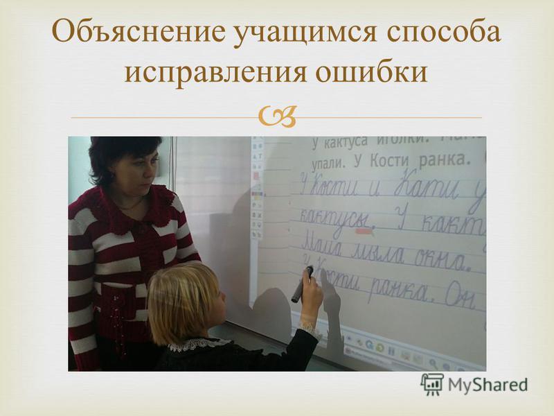 Объяснение учащимся способа исправления ошибки