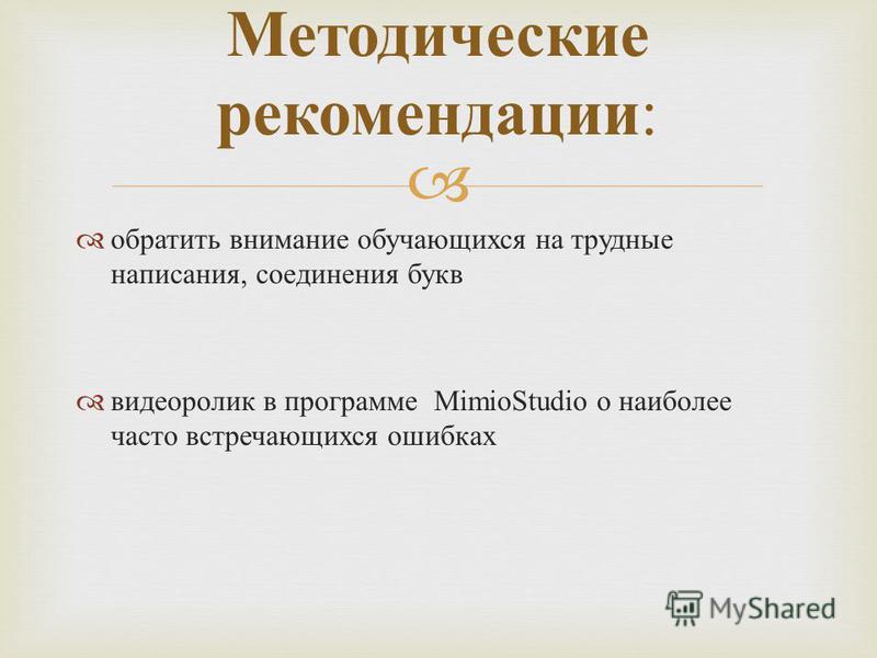 обратить внимание обучающихся на трудные написания, соединения букв видеоролик в программе MimioStudio о наиболее часто встречающихся ошибках Методические рекомендации :