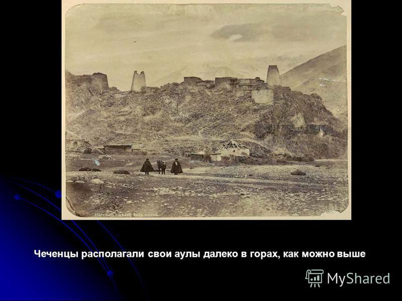 Чеченцы располагали свои аулы далеко в горах, как можно выше