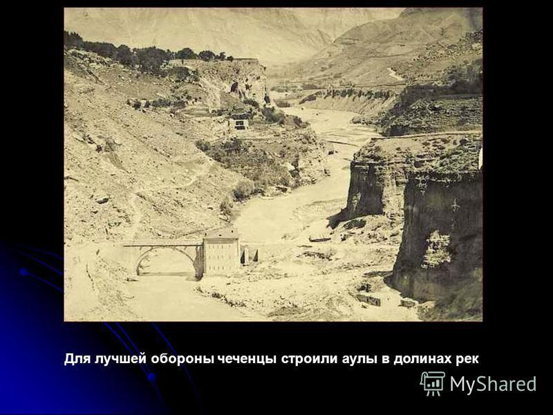 Для лучшей обороны чеченцы строили аулы в долинах рек