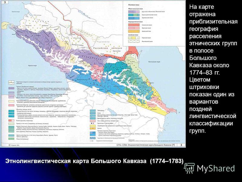 Этнолингвистическая карта Большого Кавказа (1774–1783) На карте отражена приблизительная география расселения этнических групп в полосе Большого Кавказа около 1774–83 гг. Цветом штриховки показан один из вариантов поздней лингвистической классификаци