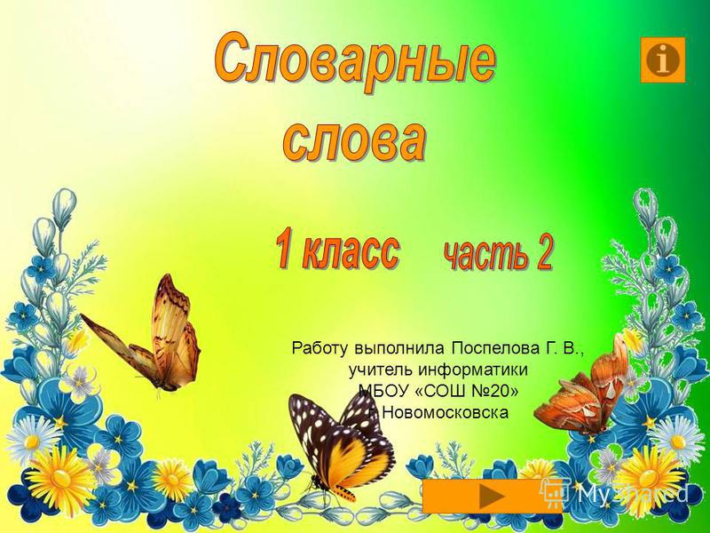 Работу выполнила Поспелова Г. В., учитель информатики МБОУ «СОШ 20» г. Новомосковска