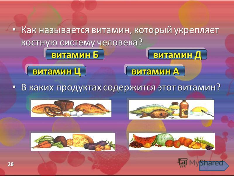 Как называется витамин, который укрепляет организм, даёт запас энергии? Как называется витамин, который укрепляет организм, даёт запас энергии? В каких продуктах больше этого витамина? В каких продуктах больше этого витамина? витамин Ц витамин Ц вита