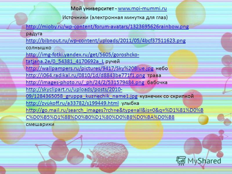 Источники: Шаблон презентации – авторский, выполнен при помощи средств Adobe Photoshop C53 http://kateev123.beon.ru/2. html http://profclipart.ru/?p=13924 http://www.xn--80amkeaq.net/photoscard/insert477. html http://www.xn--80amkeaq.net/photoscard/i