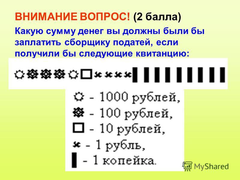 ВНИМАНИЕ ВОПРОС! (2 балла) Какую сумму денег вы должны были бы заплатить сборщику податей, если получили бы следующие квитанцию: