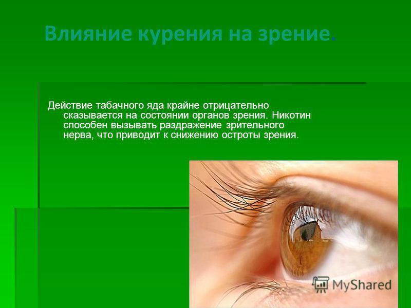 Действие табачного яда крайне отрицательно сказывается на состоянии органов зрения. Никотин способен вызывать раздражение зрительного нерва, что приводит к снижению остроты зрения.