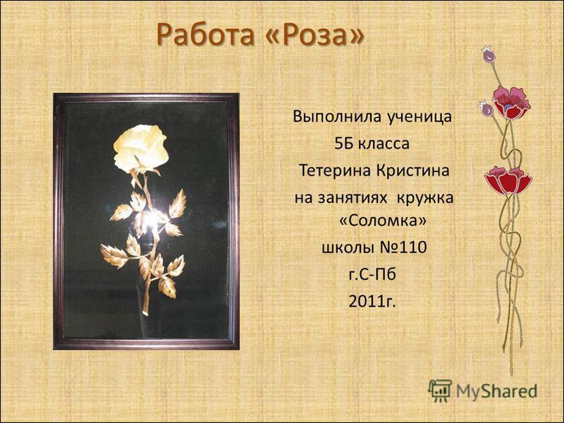 Работа «Роза» Выполнила ученица 5Б класса Тетерина Кристина на занятиях кружка «Соломка» школы 110 г.С-Пб 2011 г.