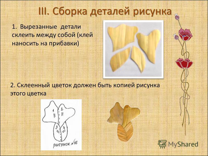 III. Сборка деталей рисунка 1. Вырезанные детали склеить между собой (клей наносить на прибавки) 2. Склеенный цветок должен быть копией рисунка этого цветка