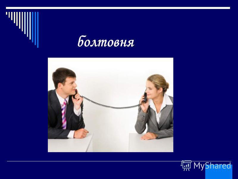 Бирюкова Татьяна Григорьевна Что в переводе в французского означает слово « шарада »?