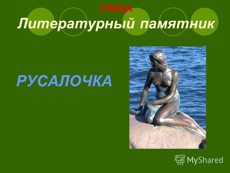УЛИЦА Литературный памятник РУСАЛОЧКА