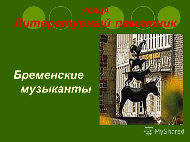 УЛИЦА Литературный памятник Бременские музыканты