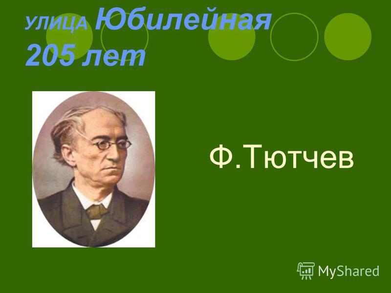 УЛИЦА Юбилейная 205 лет Ф.Тютчев