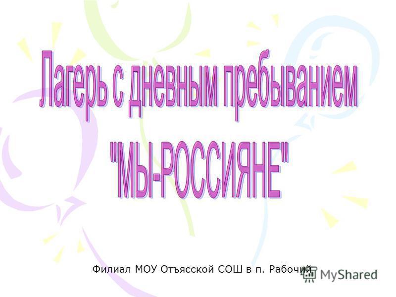 Филиал МОУ Отъясской СОШ в п. Рабочий