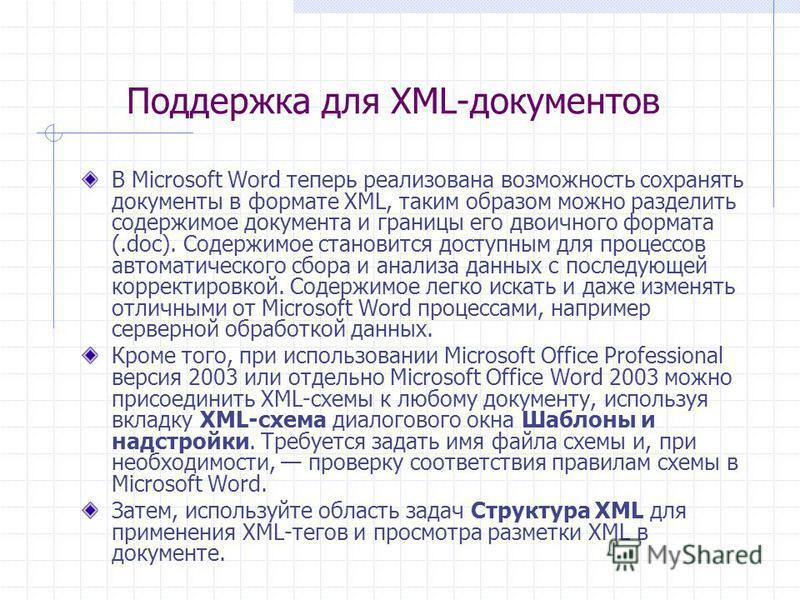 Письма, отчеты, web-страницы и почтовые сообщения с графическим оформлением