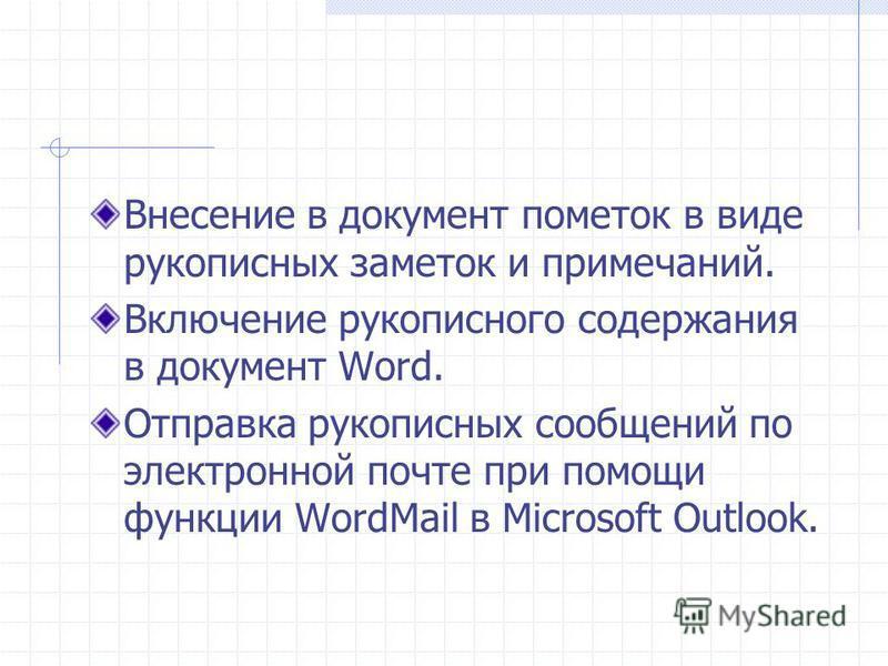 Используя устройства ввода рукописных данных (например, планшетный ПК (Tablet PC) и планшетное перо), можно вводить рукописный текст. Кроме того, в Microsoft Office Word 2003 будут доступны следующие возможности. Поддержка устройств ввода рукописных
