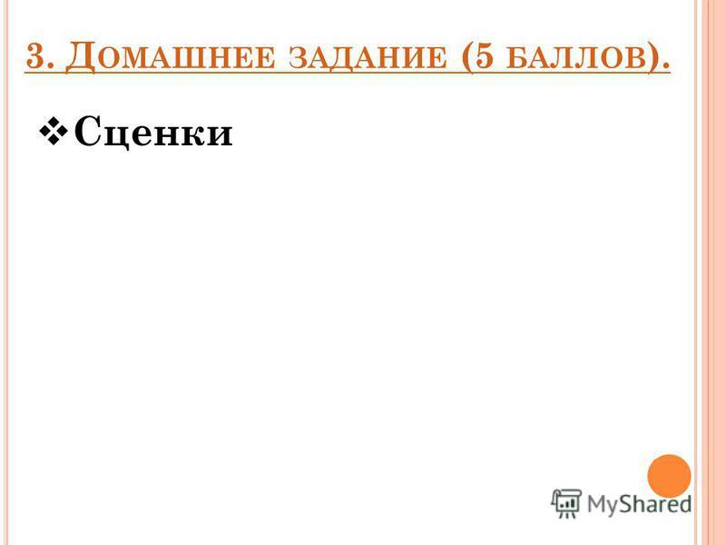 3. Д ОМАШНЕЕ ЗАДАНИЕ (5 БАЛЛОВ ). Сценки