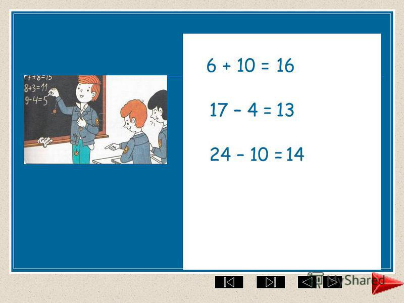 Вы умеете считать? Я тоже умею! Давайте проверим какие вы математики.