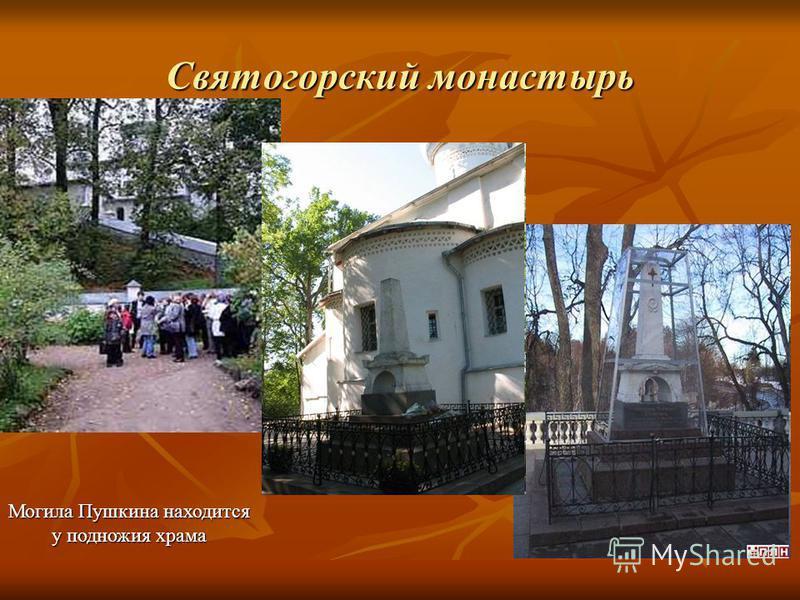 Святогорский монастырь Могила Пушкина находится у подножия храма Могила Пушкина находится у подножия храма