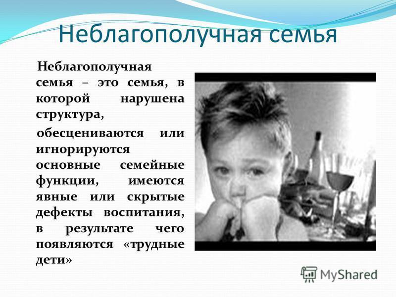 Неблагополучная семья Неблагополучная семья – это семья, в которой нарушена структура, обесцениваются или игнорируются основные семейные функции, имеются явные или скрытые дефекты воспитания, в результате чего появляются «трудные дети»