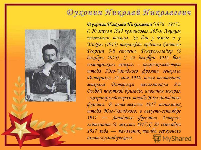 Духонин Николай Николаевич (1876 - 1917). С 20 апреля 1915 командовал 165-м Луцким пехотным полком. За бои у Бялы и у Мокры (1915) награждён орденом Святого Георгия 3-й степени. Генерал-майор (6 декабря 1915). С 22 декабря 1915 был помощником генерал