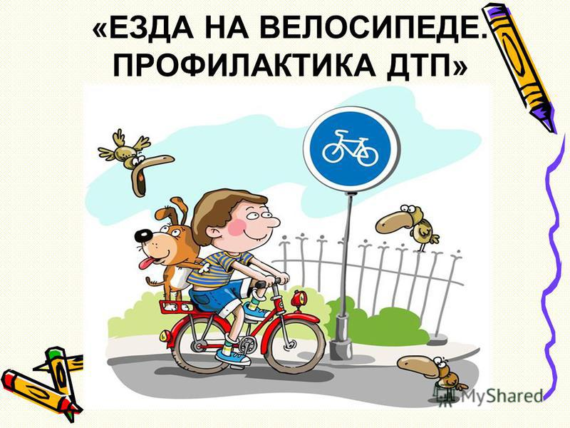 Картинки по запросу Профилактика ДТП с участием велосипедистов