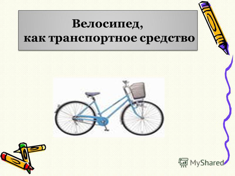 «Велосипед» - транспортное средство, имеющее два колеса или более и приводимое в движение мускульной силой людей, находящихся на нем «Пешеход» - лицо, находящееся вне транспортного средства на дороге и не производящее на ней работу