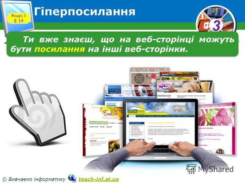 33 © Вивчаємо інформатику teach-inf.at.uateach-inf.at.ua Гіперпосилання Розділ 3 § 14 Ти вже знаєш, що на веб-сторінці можуть бути посилання на інші веб-сторінки.