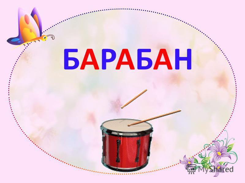 БАРАБАНБАРАБАН