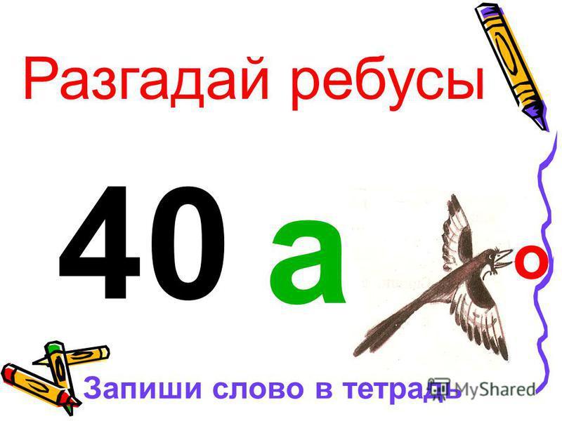 Прочитайте слова, словарное слово запишите в тетрадь о не р г о и б р е ь й в с
