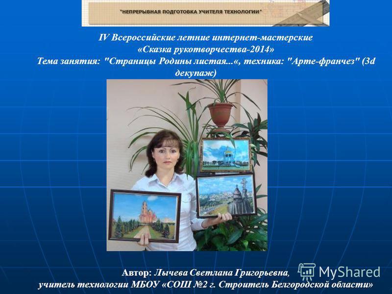 IV Всероссийские летние интернет-мастерские «Сказка рукотворчества-2014» Тема занятия: